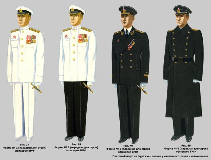 http://www.vedomstva-uniforma.ru/forma1955/ris-20.jpg