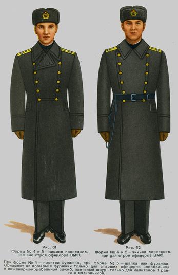 Повседневная форма одежды пожарного 95
