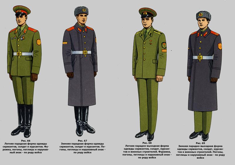 http://www.vedomstva-uniforma.ru/forma1973/ris18.jpg