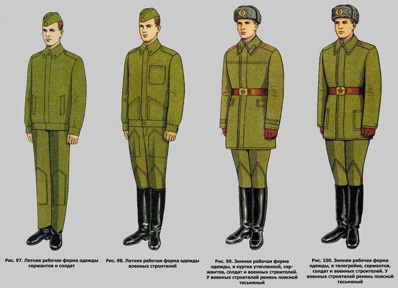 http://www.vedomstva-uniforma.ru/forma1988/ris25.jpg