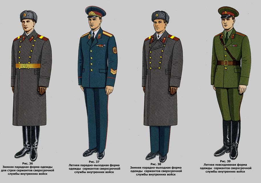 http://www.vedomstva-uniforma.ru/formaMVD1969/ris-10.jpg