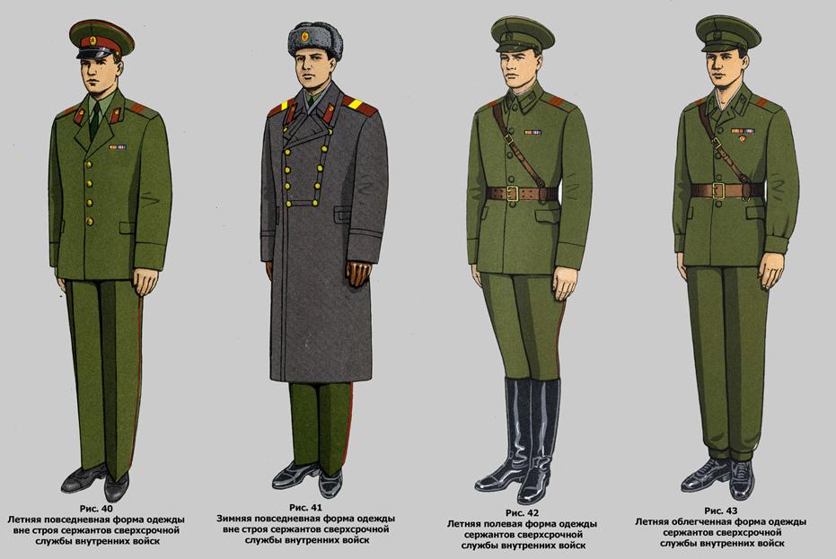 http://www.vedomstva-uniforma.ru/formaMVD1969/ris-11.jpg
