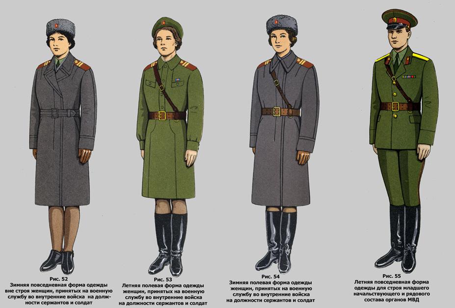 http://www.vedomstva-uniforma.ru/formaMVD1969/ris-14.jpg