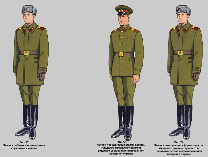 http://www.vedomstva-uniforma.ru/formaMVD1969/ris-19.jpg