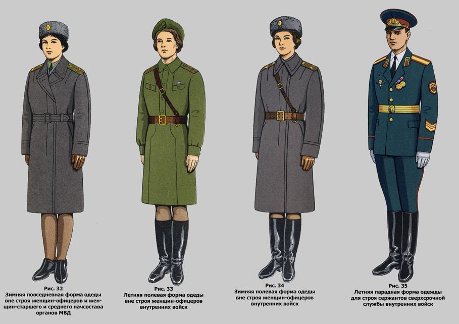 http://www.vedomstva-uniforma.ru/formaMVD1969/ris-9.jpg