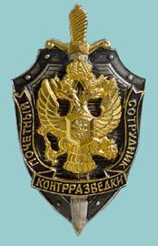 награждение нагрудным знаком за службу россии