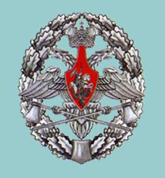 знаком отличия военнослужащих космических войск за заслуги
