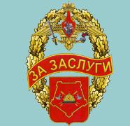 http://www.vedomstva-uniforma.ru/mo/mo_nagrudnye37.jpg